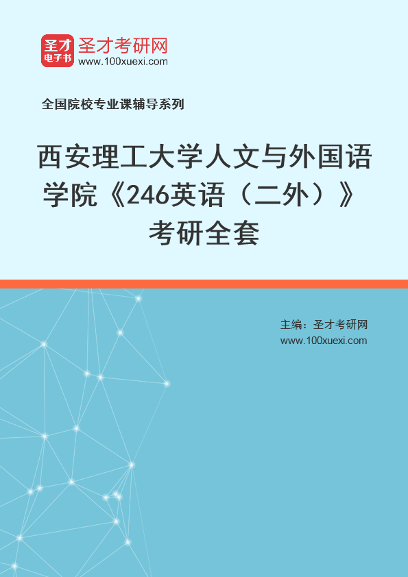 2021年西安理工大学人文与外国语学院《246英语(二外)》考研全套