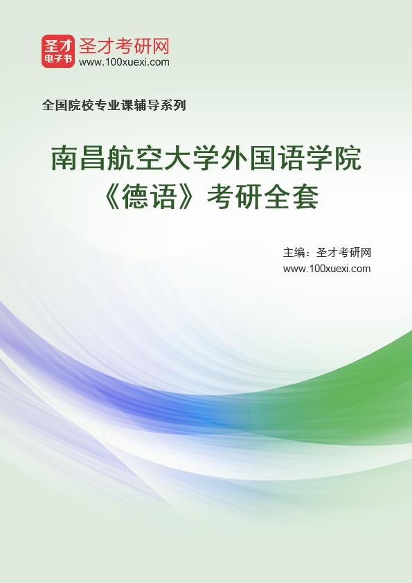 2021年南昌航空大学外国语学院《德语》考研全套