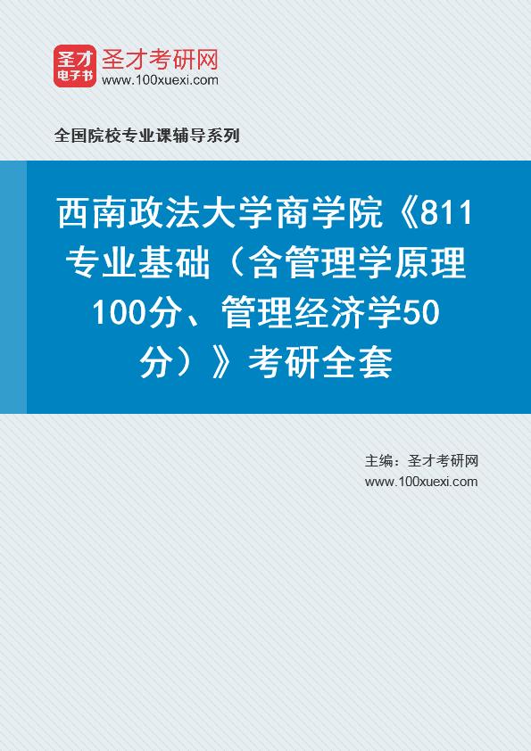 2021年西南政法大学商学院《811专业基础(含管理学原理100分、管理经济学50分)》考研全套