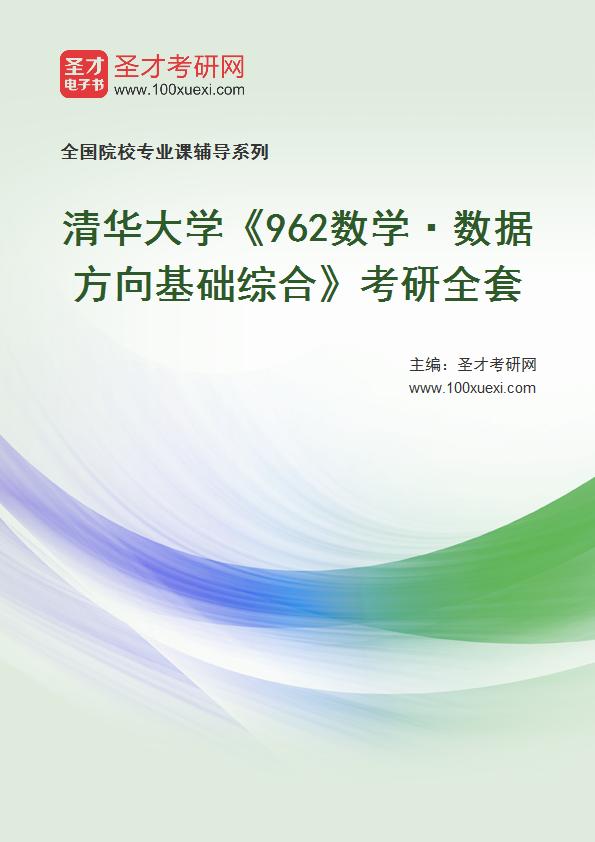 2021年清华大学《962数学·数据方向基础综合》考研全套