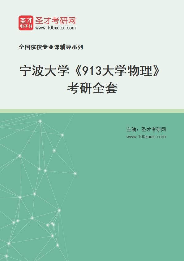 2021年宁波大学《913大学物理》考研全套