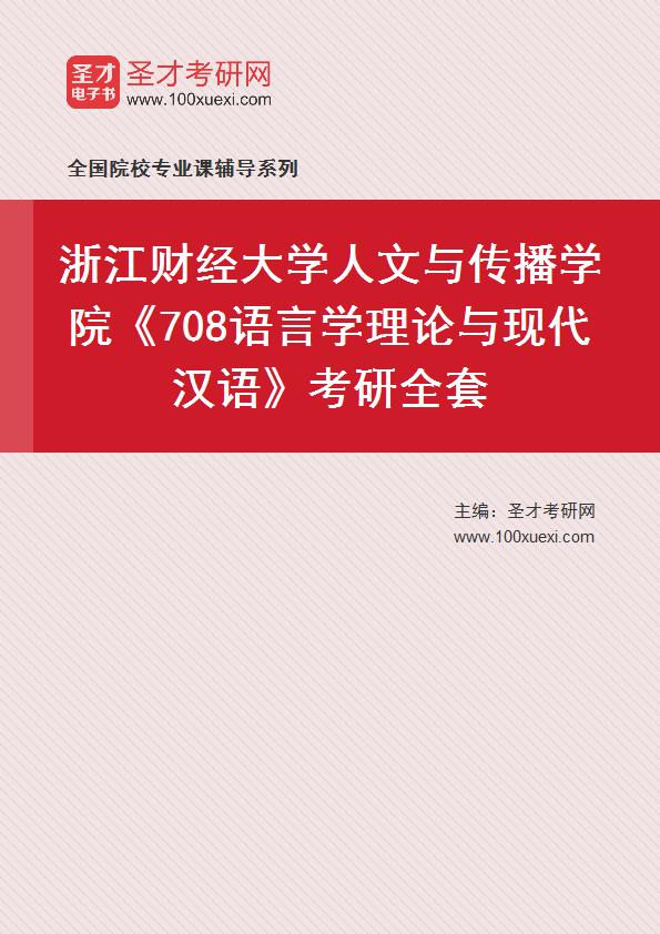 2021年浙江财经大学人文与传播学院《708语言学理论与现代汉语》考研全套