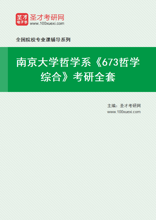 2021年南京大学哲学系《673哲学综合》考研全套