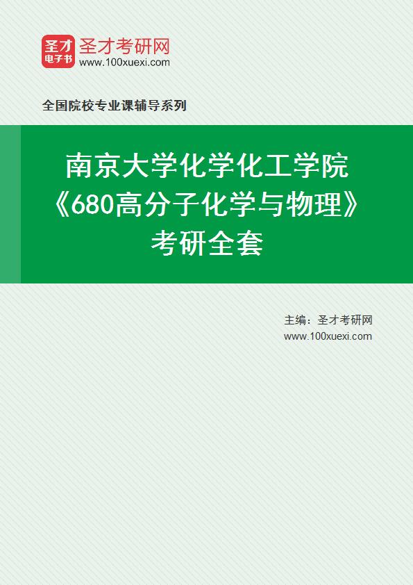 2021年南京大学化学化工学院《680高分子化学与物理》考研全套