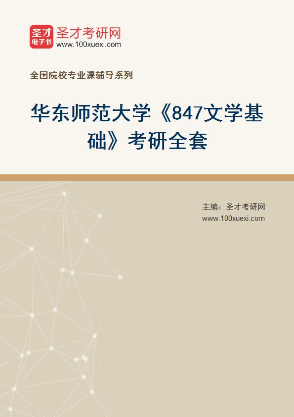 2021年华东师范大学《847文学基础》考研全套