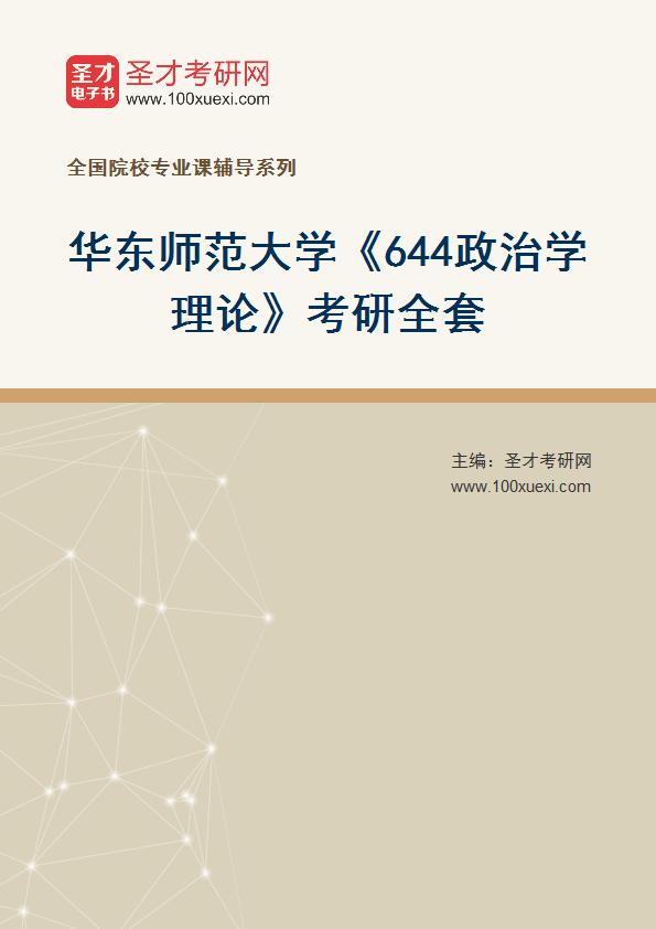 2021年华东师范大学《644政治学理论》考研全套