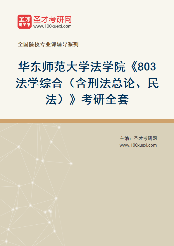 2021年华东师范大学法学院《803法学综合(含刑法总论、民法)》考研全套