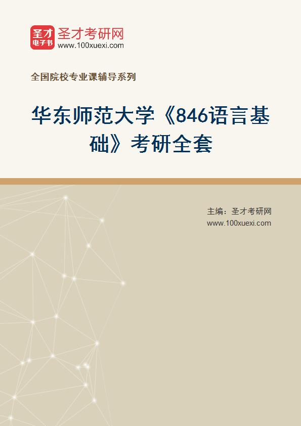 2021年华东师范大学《846语言基础》考研全套