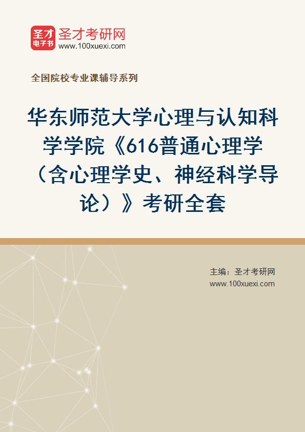 2021年华东师范大学心理与认知科学学院《616普通心理学(含心理学史、神经科学导论)》考研全套