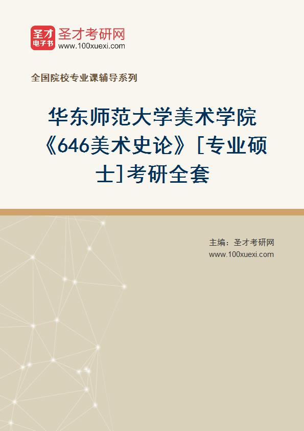 2021年华东师范大学美术学院《646美术史论》[专业硕士]考研全套