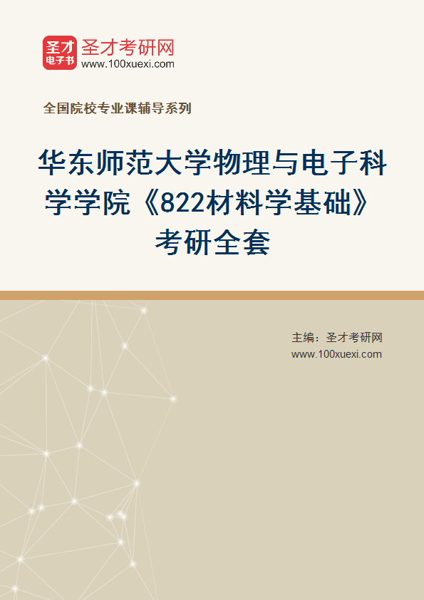 2021年华东师范大学物理与电子科学学院《822材料学基础》考研全套