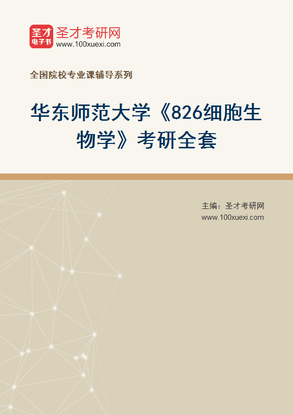 2021年华东师范大学《826细胞生物学》考研全套
