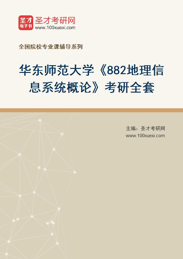 2021年华东师范大学《882地理信息系统概论》考研全套