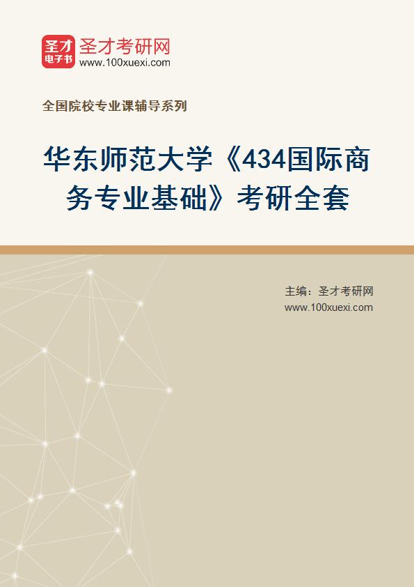 2021年华东师范大学《434国际商务专业基础》考研全套