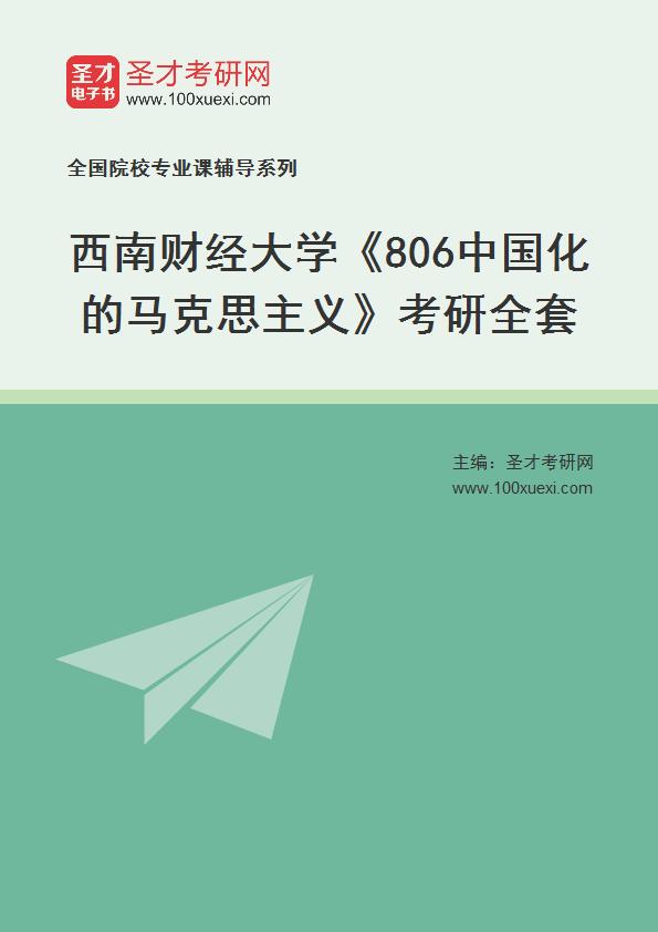 2021年西南财经大学《806中国化的马克思主义》考研全套