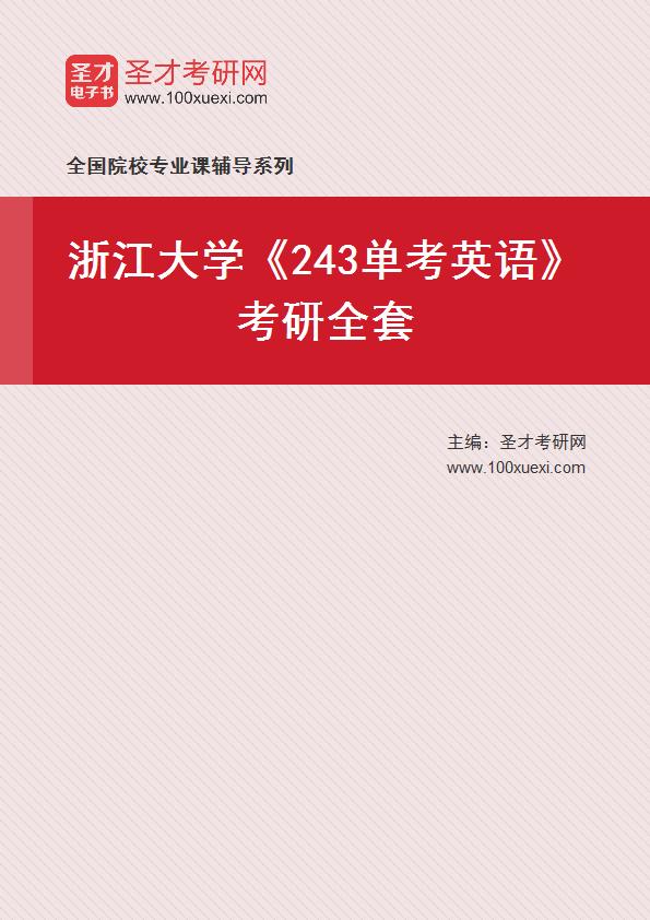 2021年浙江大学《243单考英语》考研全套