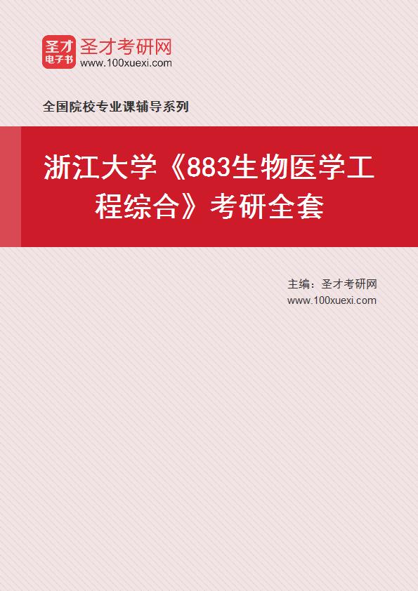 2021年浙江大学《883生物医学工程综合》考研全套
