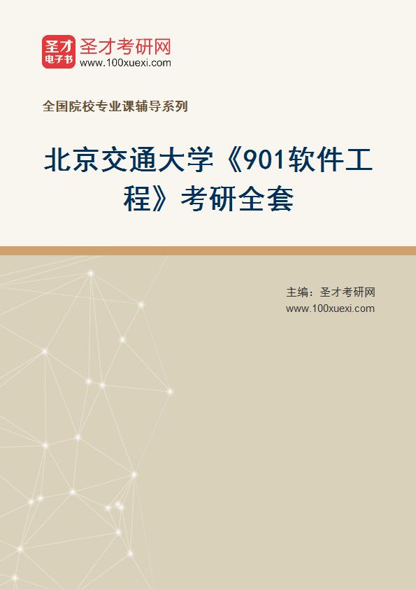 2021年北京交通大学《901软件工程》考研全套