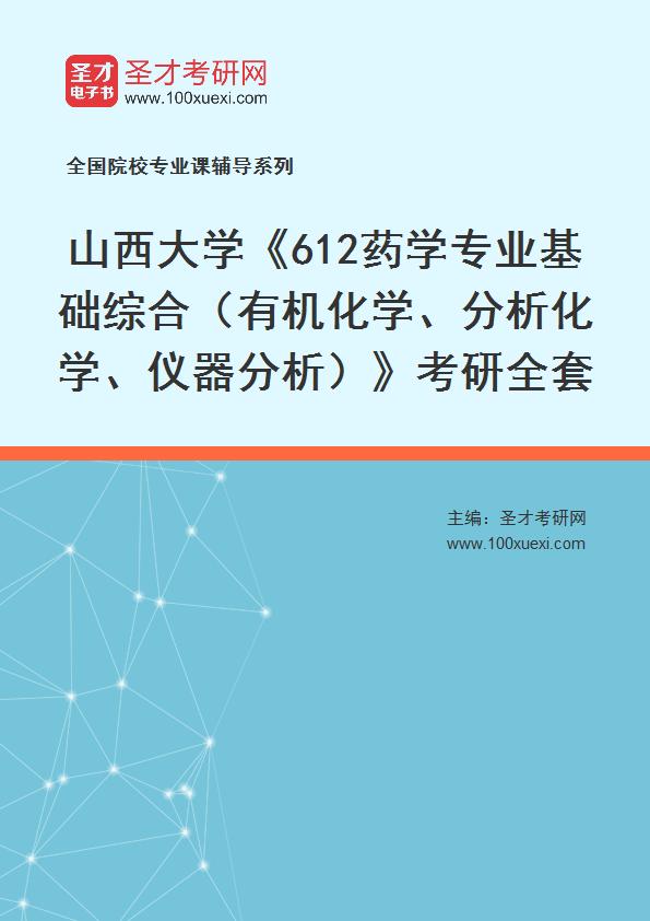 2021年山西大学《612药学专业基础综合(有机化学、分析化学、仪器分析)》考研全套