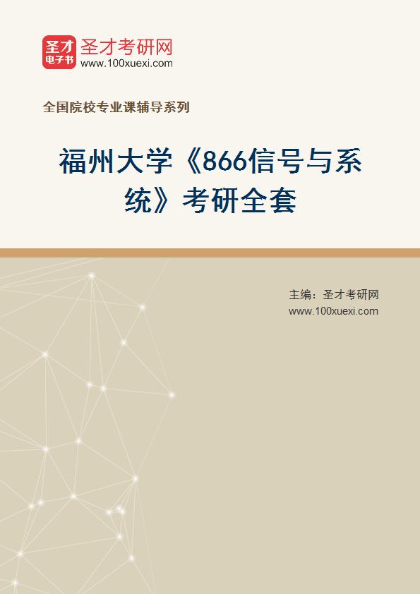 2021年福州大学《866信号与系统》考研全套