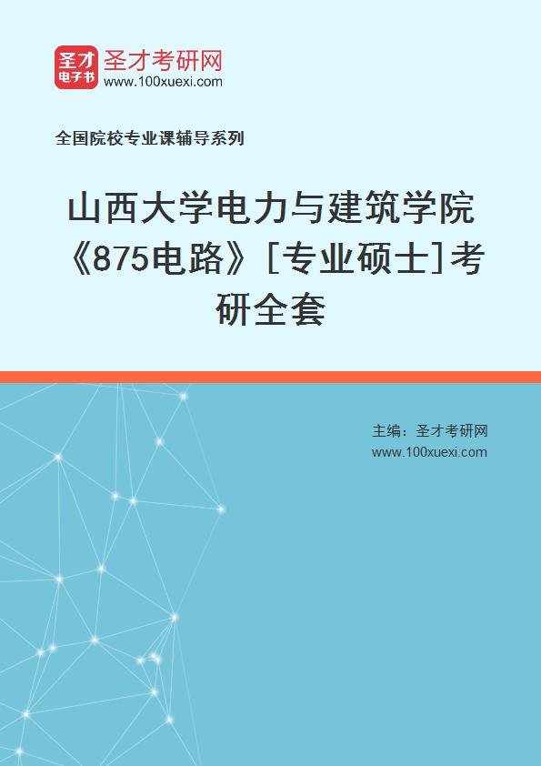 2021年山西大学电力与建筑学院《875电路》[专业硕士]考研全套