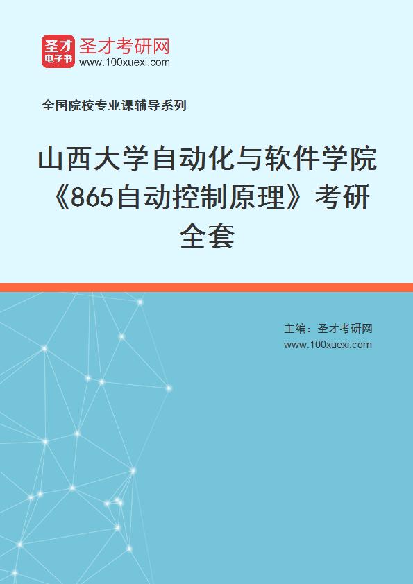 2021年山西大学自动化与软件学院《865自动控制原理》考研全套