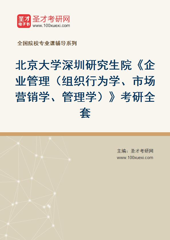 2021年北京大学深圳研究生院《企业管理(组织行为学、市场营销学、管理学)》考研全套