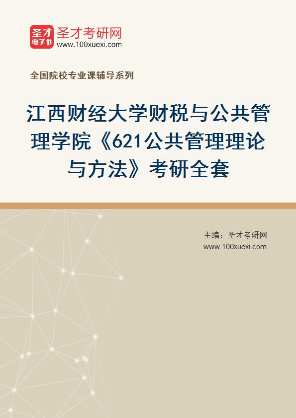 2021年江西财经大学财税与公共管理学院《621公共管理理论与方法》考研全套