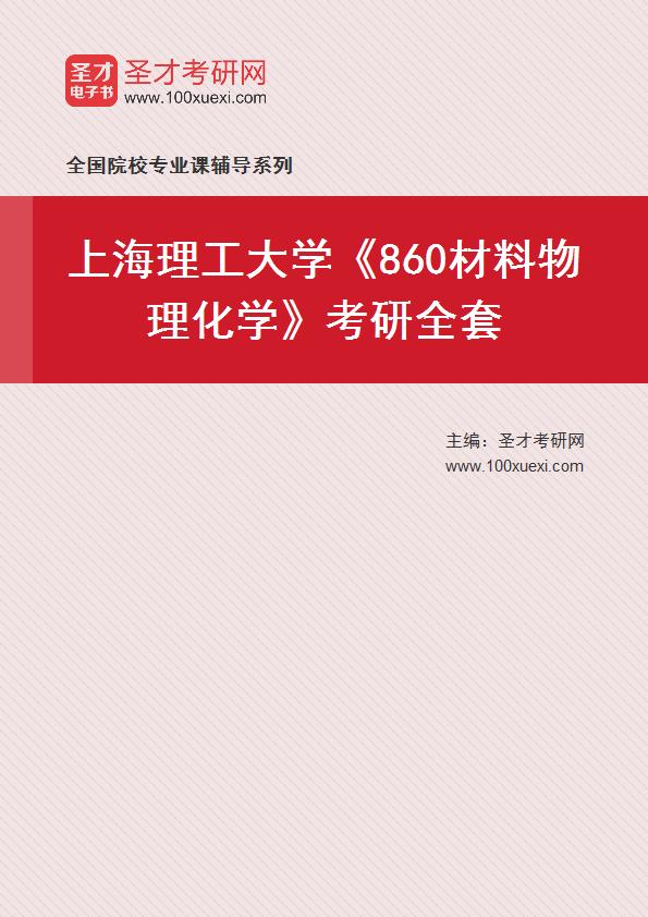 2021年上海理工大学《860材料物理化学》考研全套