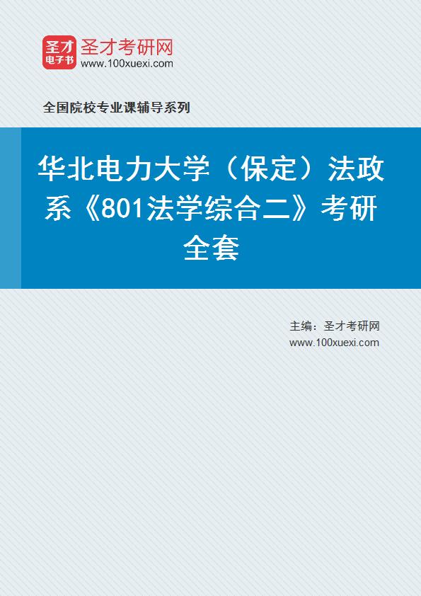 2021年华北电力大学(保定)法政系《801法学综合二》考研全套