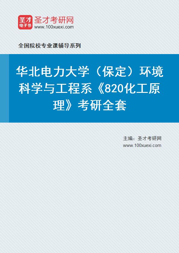 2021年华北电力大学(保定)环境科学与工程系《820化工原理》考研全套