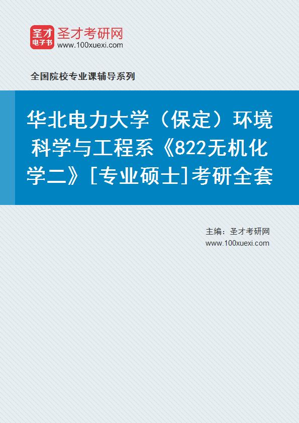 2021年华北电力大学(保定)环境科学与工程系《822无机化学二》[专业硕士]考研全套