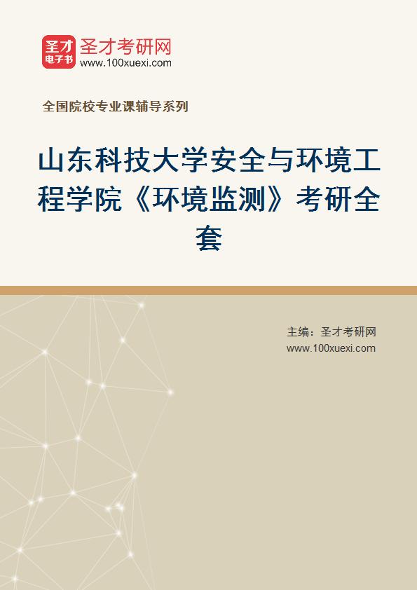 2021年山东科技大学安全与环境工程学院《环境监测》考研全套