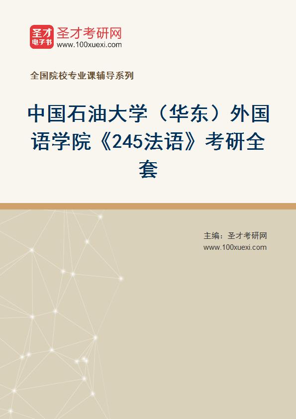 2021年中国石油大学(华东)外国语学院《245法语》考研全套