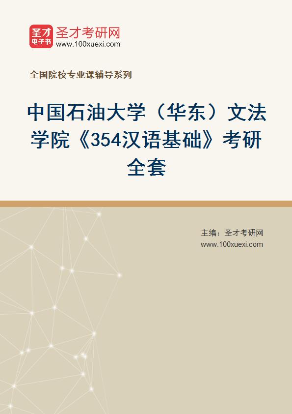 2021年中国石油大学(华东)文法学院《354汉语基础》考研全套