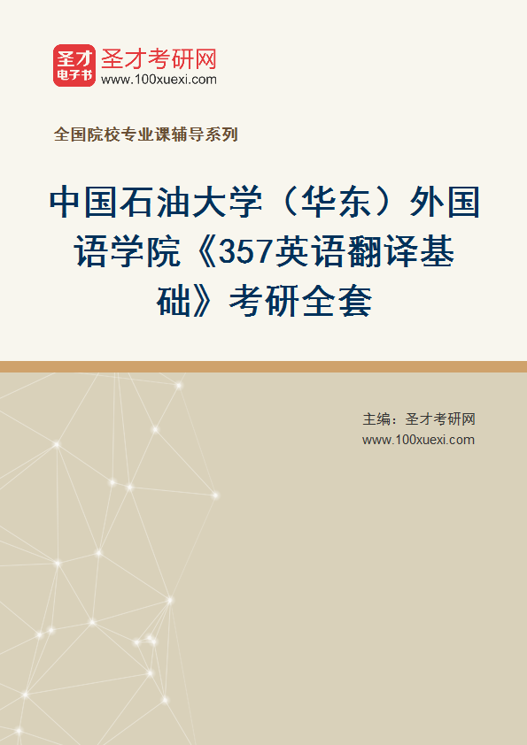 2021年中国石油大学(华东)外国语学院《357英语翻译基础》考研全套