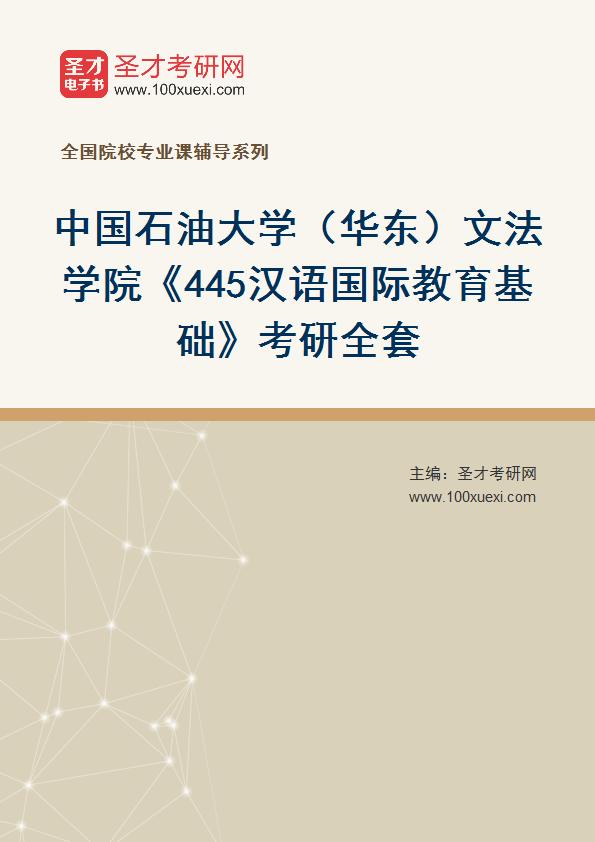 2021年中国石油大学(华东)文法学院《445汉语国际教育基础》考研全套