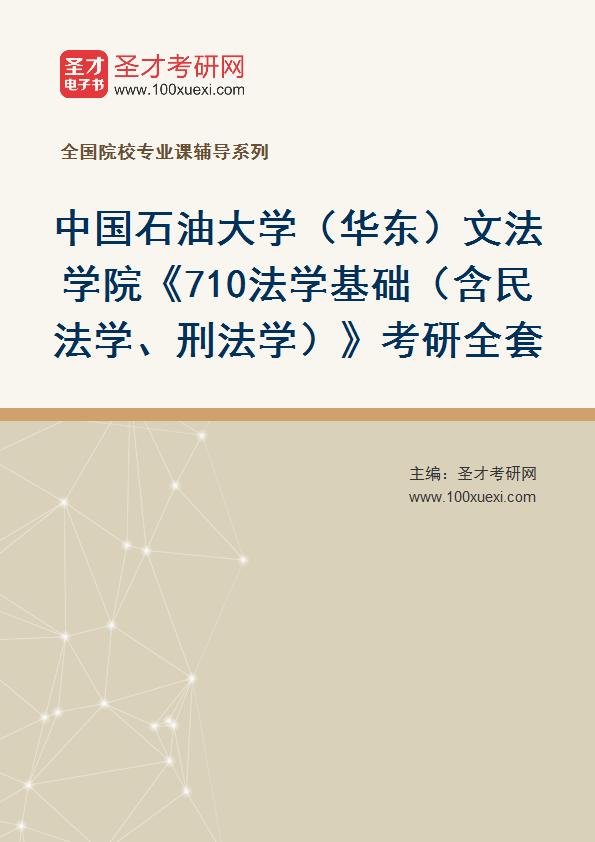 2021年中国石油大学(华东)文法学院《710法学基础(含民法学、刑法学)》考研全套