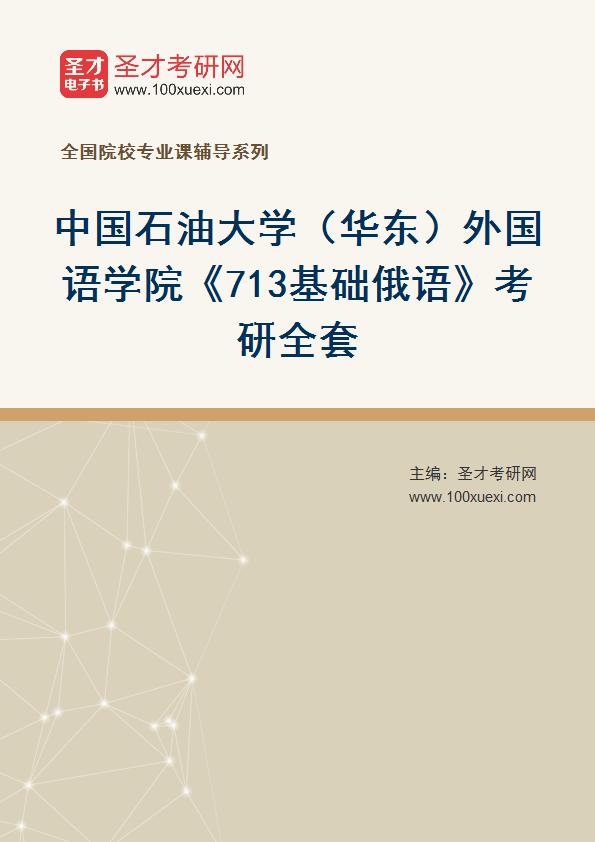 2021年中国石油大学(华东)外国语学院《713基础俄语》考研全套