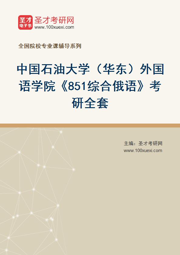 2021年中国石油大学(华东)外国语学院《851综合俄语》考研全套