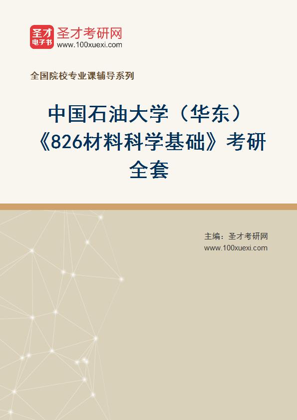 2021年中国石油大学(华东)《826材料科学基础》考研全套