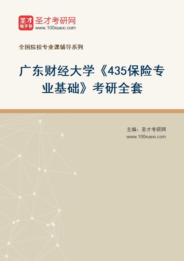 2021年广东财经大学《435保险专业基础》考研全套