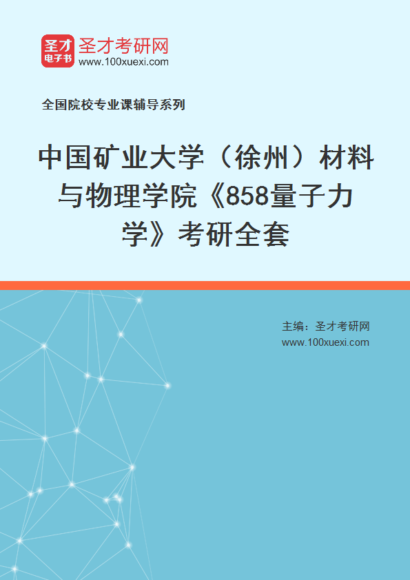 2021年中国矿业大学(徐州)材料与物理学院《858量子力学》考研全套