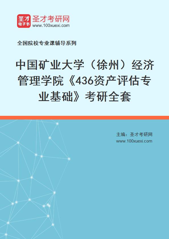 2021年中国矿业大学(徐州)经济管理学院《436资产评估专业基础》考研全套