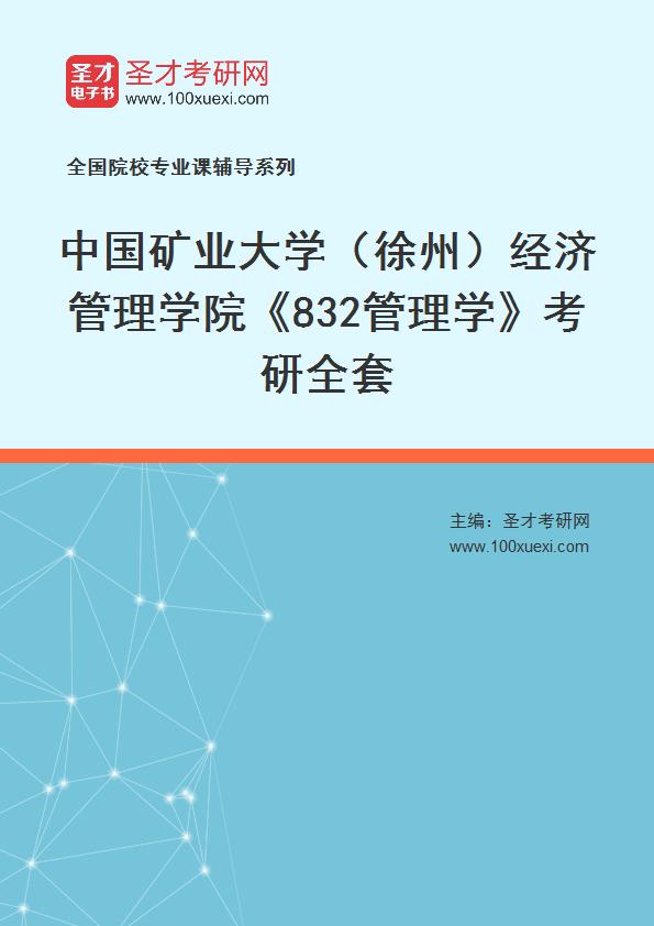 2021年中国矿业大学(徐州)经济管理学院《832管理学》考研全套