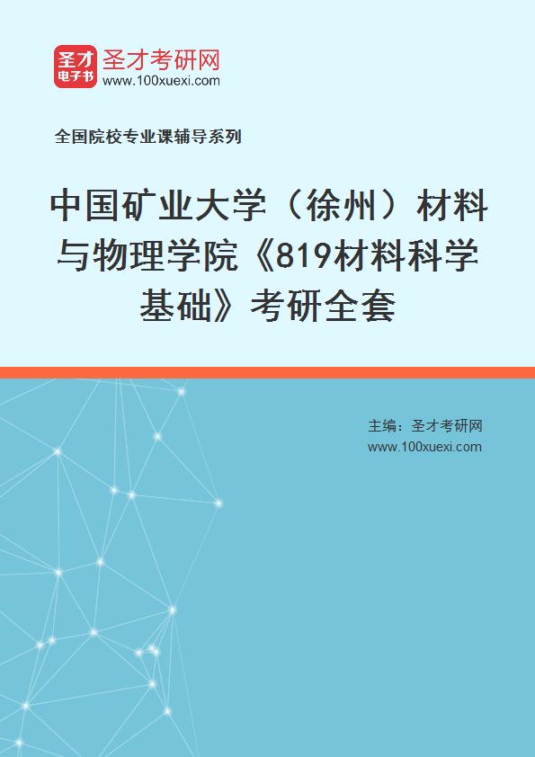 2021年中国矿业大学(徐州)材料与物理学院《819材料科学基础》考研全套