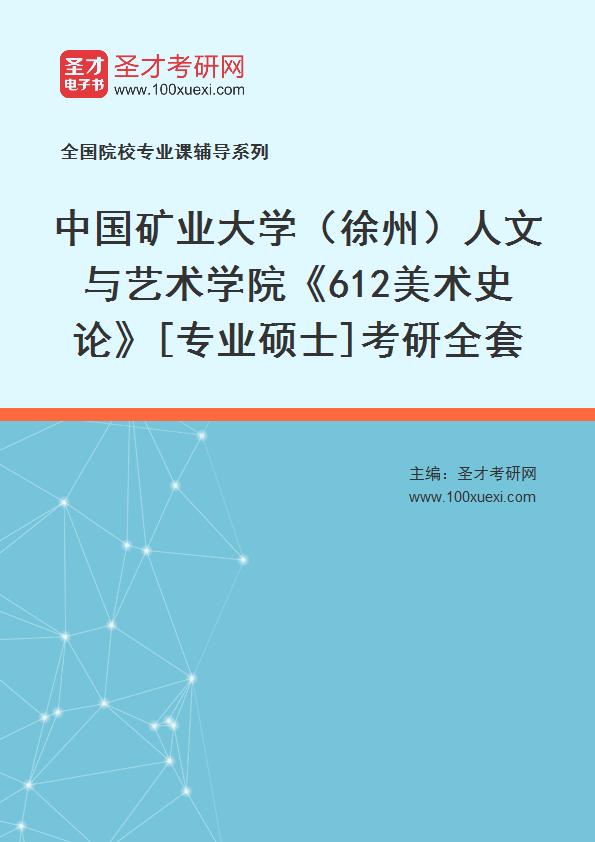 2021年中国矿业大学(徐州)人文与艺术学院《612美术史论》[专业硕士]考研全套