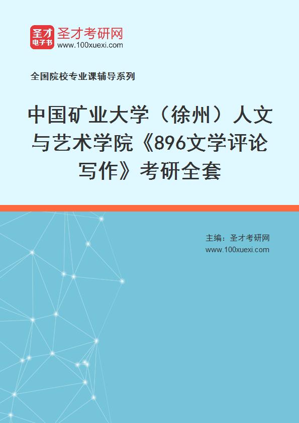 2021年中国矿业大学(徐州)人文与艺术学院《896文学评论写作》考研全套