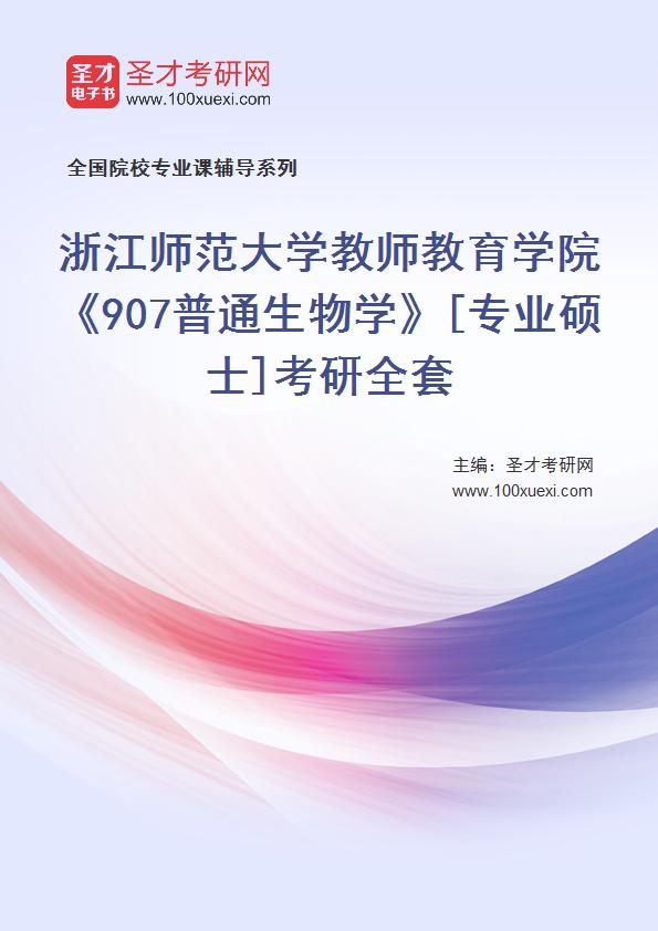 2021年浙江师范大学教师教育学院《907普通生物学》[专业硕士]考研全套