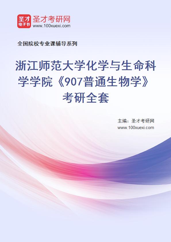 2021年浙江师范大学化学与生命科学学院《907普通生物学》考研全套